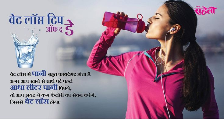 वेट लॉस टिप ऑफ द डे: 7 बेस्ट वेट लॉस टिप्स (Weight Loss Tip Of The Day: 7 Best Weight Loss Tips)