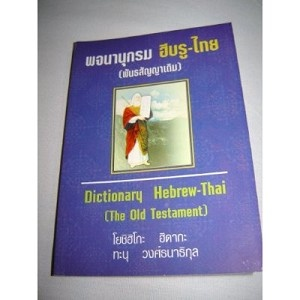 Hebrew - Thai Dictionary of the Old Testament Bible / by Yoshihiko Hidaka and Thanu Wongthanathikul / 108 pages