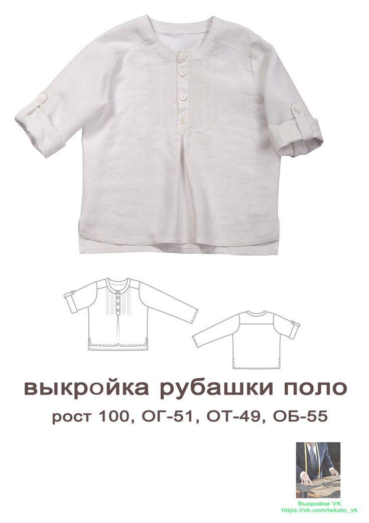 выкройка рубашки поло детской, рост 100, ОГ-51, ОТ-49, ОБ-55
