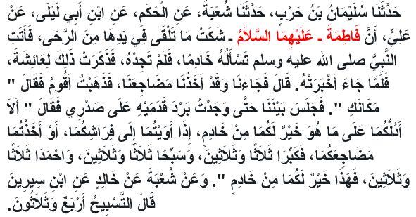 Sahih Bukhari 6318 Fatima As Fatima Knowledge Life