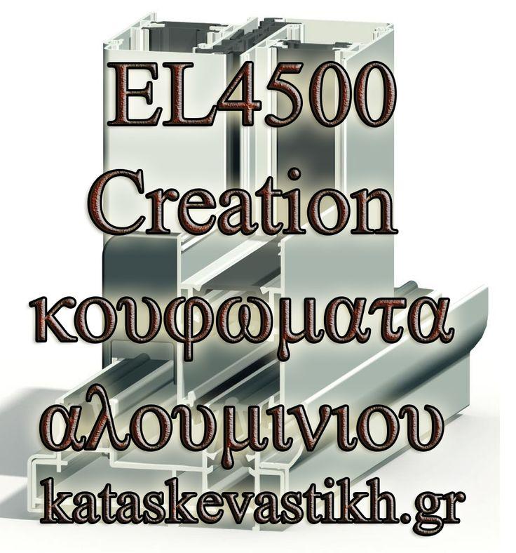 <p>Τα+κουφώματα+της+εταιρείας+ELVILAL.+Οι+κατασκευές+της+ELVILAL+παρέχουν+εξαιρετικά+χαρακτηριστικά,+που+θα+χαροποιήσουν+τον+καταναλωτή.+Σε+αυτό+το+άρθρο+σας+παρουσιάζουμε+τα+EL4500-Creation+κουφωματα+αλουμινιου+.+Η+κατασκευή+κουφωμάτων+αλουμινίου+EL4500-Creation+θα+σας+ικανοποιήσει+με+τις+ιδιότητες+της.+Απευθύνεται+κυρίως+για+κατασκευαστές,+αλλά+αυτό+φυσικά+δεν+αποκλείει+άλλους+…</p>