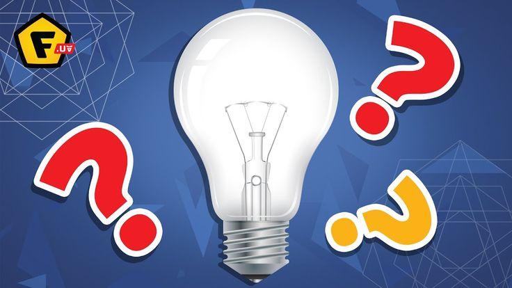КАК ВЫБРАТЬ БЕЗОПАСНУЮ ДЛЯ ГЛАЗ ЛАМПУ!?? Замечаете, что при включенном свете быстро устают глаза? Причина не в вас, а в качестве лампы! Часто led лампочки светят хуже, чем заявляют производители. Да еще и мерцают.   Смотрите в видео, как быстро и легко определить качественную для глаз лампу → https://www.youtube.com/watch?v=4OMPGulEjkA   ✔ Качественные светодиодные LED лампы выбирайте здесь → https://f.ua/shop/lampochki/22519-tip_svetodiodnaya-led/  #LED #лампа #зрение #глаза