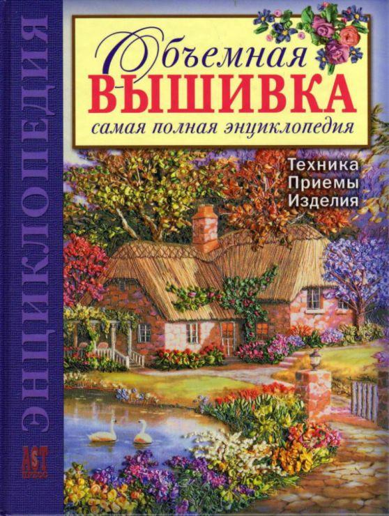 Gallery.ru / Фото #1 - книга:Вышивка картин - Vladikana...FREE BOOK OF BEAUTIFUL EMBROIDERY !!