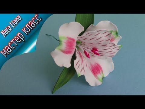 Дикая орхидея или альстромерия из фоамирана - YouTube
