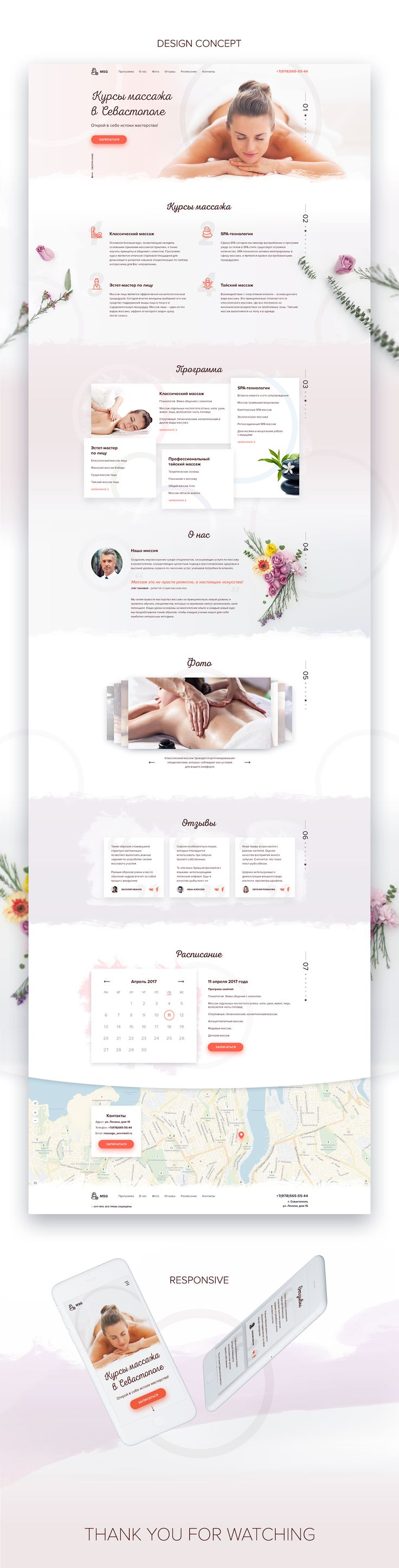 The concept of landing page design for massage courses in Sevastopol. The main target audience of the site are women. Therefore, the design should be attractive to this part of the users.The visual concept reflects ideas of purity, lightness and opennes…