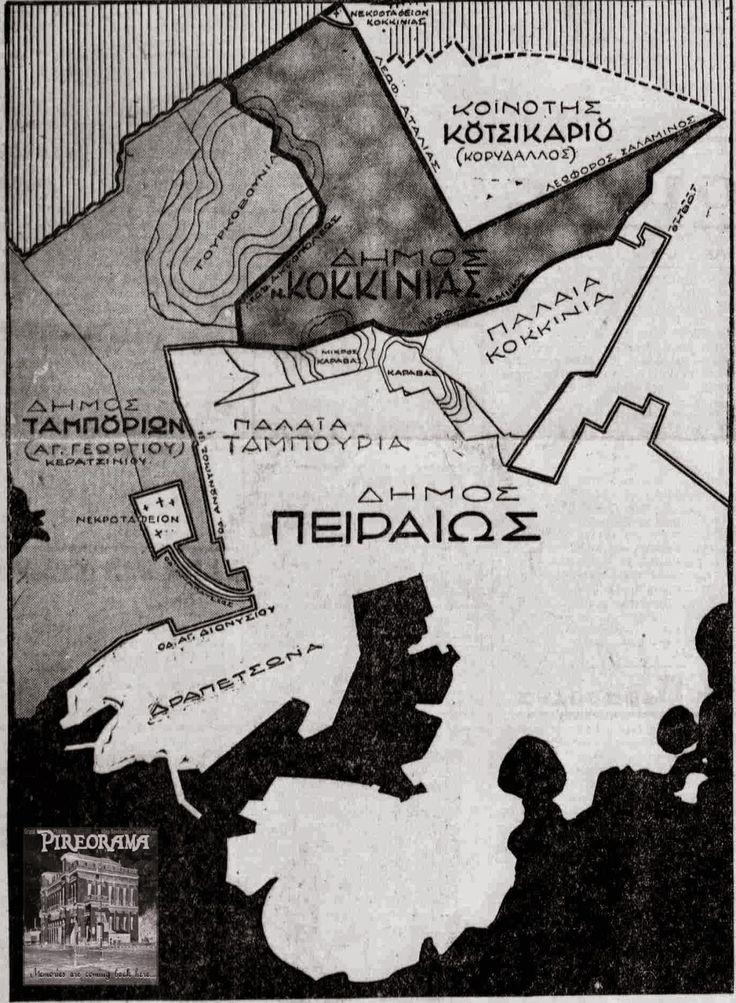 Pireorama ιστορίας και πολιτισμού: Μια φωτογραφία μια ιστορία: Τα τεθωρακισμένα της Τερψιθέας (1932)