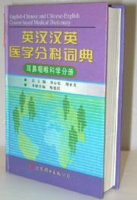 English-Chinese and Chinese English Course-based Otolaryngology (ENT) Dictionary - (WH2R)