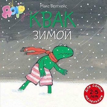 Скоро закончится зима и наступит весна. Мы очень ждем весеннее тепло, но и зима подарила нам много приятных моментов. Давайте поговорим с ребенком о зиме еще раз вместе с этой замечательной книгой.