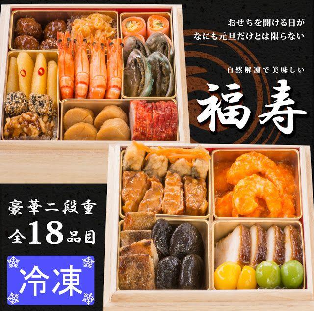 おせち料理.com: 早割 料理 中華おせち ★謝朋殿 「福寿」 人気 二段重17品(4名様用)