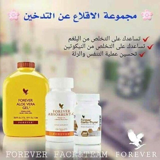 تقوم بتنقية الجسم من السموم ومنها النيكوتين تنظف الرئتين وتنقي الدم لذلك فهي تساعد المدخنين أو Forever Living Products Forever Products Aloe Vera Gel Forever