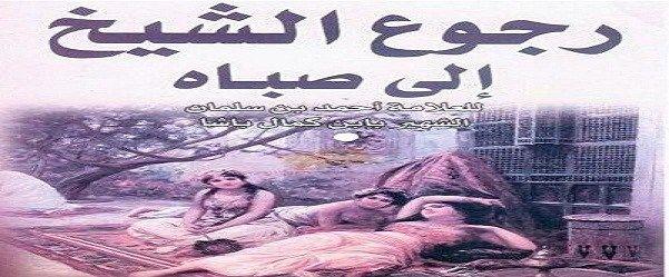 كتاب رجوع الشيخ إلى صباه في القوة على الباه أحمد بن سليمان بن كمال باشا Pdf In 2020 Movie Posters Poster Movies