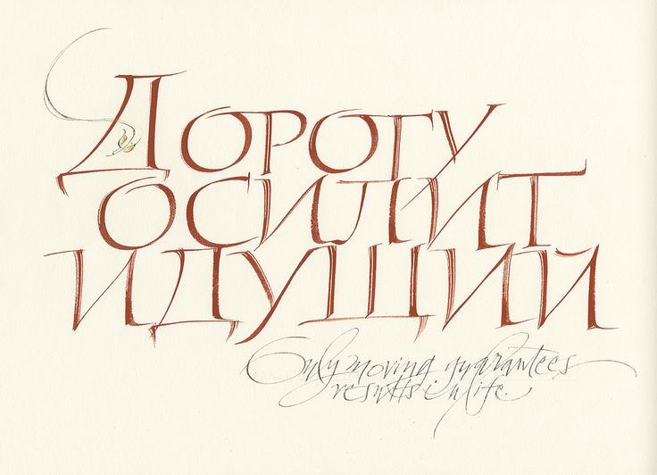 Best images about cirillic calligraphy on pinterest