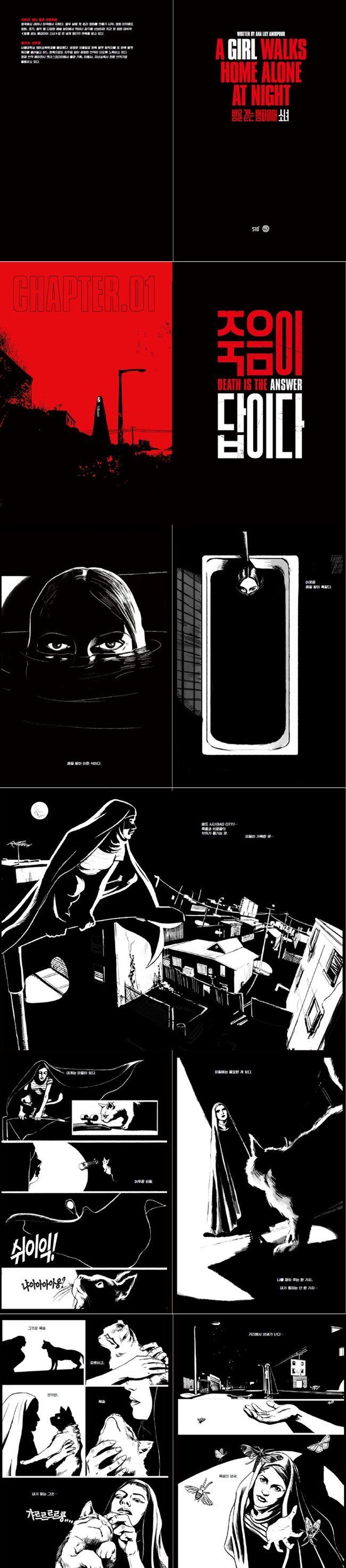 [도서] 밤을 걷는 뱀파이어 소녀, 애나 릴리 아미푸르 글,그림, 9791186690000   YES24 상품정보