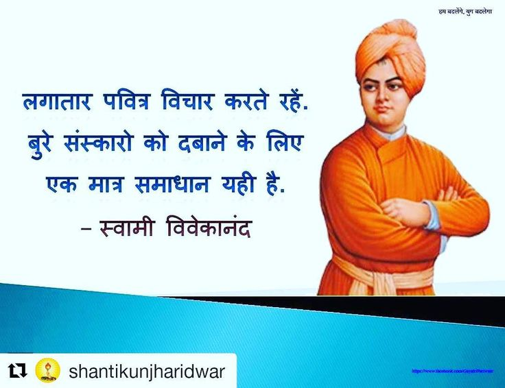 Swami Vivekananda Quote of the Day!! #hindithoughts #hindi #hindiQuotes #Motivational #Inspiration #Suvichar #swamivivekananda