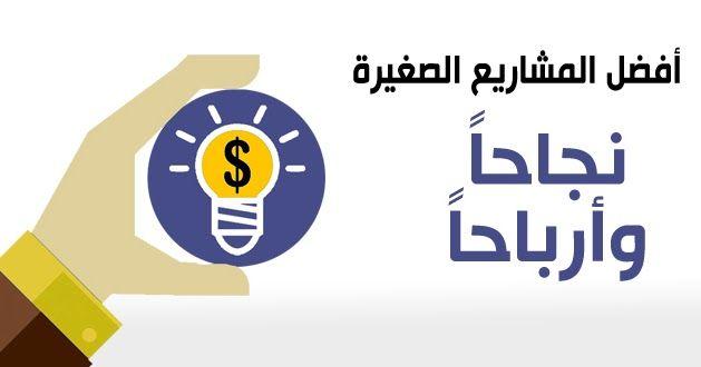 مشاريع صغيرة ناجحة مع دراسات جدوى وطريقة جني الأرباح Company Logo Allianz Logo Tech Company Logos
