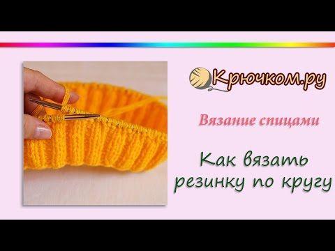 Как вязать резинку по кругу (Knitting for beginners. Basic.) - YouTube