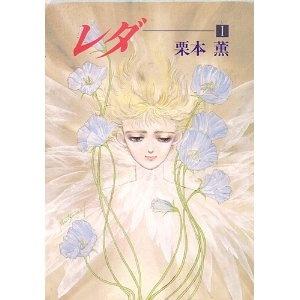 レダ by 栗本薫