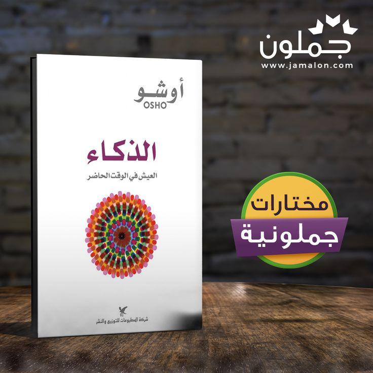 كتاب الذكاء العيش في الوقت الحاضر Books Book Cover Osho