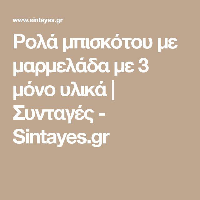 Ρολά μπισκότου με μαρμελάδα με 3 μόνο υλικά | Συνταγές - Sintayes.gr