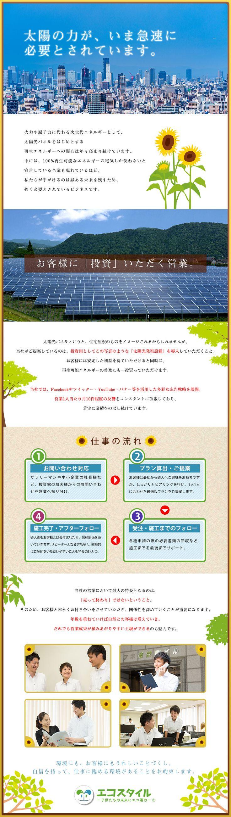 株式会社エコスタイル/再生可能エネルギー(投資用・産業用太陽光パネル)の反響営業/月給28万円以上/年間休日120日の求人PR - 転職ならDODA(デューダ)