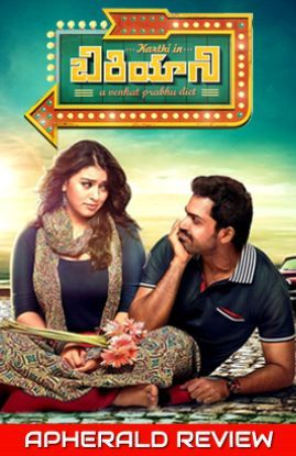 Biriyani Review | Biriyani Rating | Biriyani Movie Review | Biriyani Movie Rating | Biriyani Telugu Movie Review | Live Updates | Biriyani Movie Story, Cast & Crew on APHerald.com  http://www.apherald.com/Movies/Reviews/41620/Biriyani-Telugu-Movie-Review-Rating/