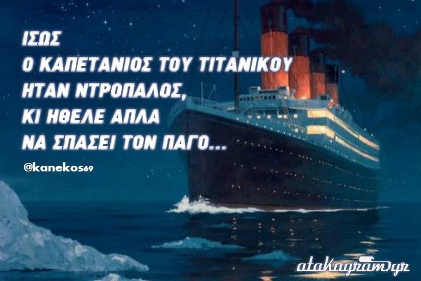 Atakagram: Ο καπετάνιος του Τιτανικού ήταν...