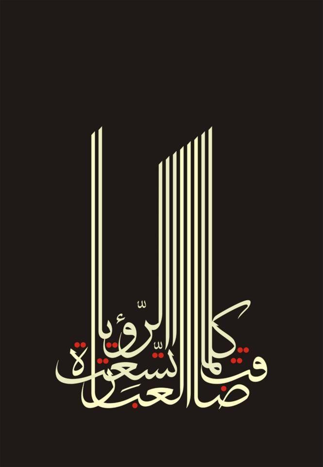 (423) منير الشعراني ( Mouneer Alshaarani )