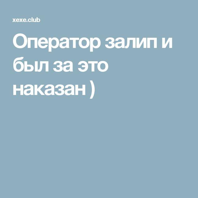 Оператор залип и был за это наказан )