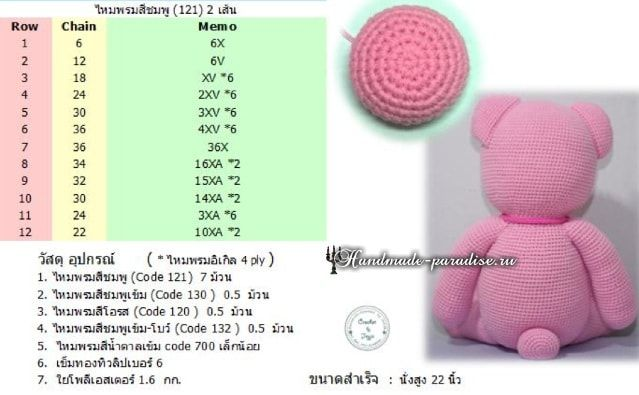 Вязание крючком розового медвежонка (2)