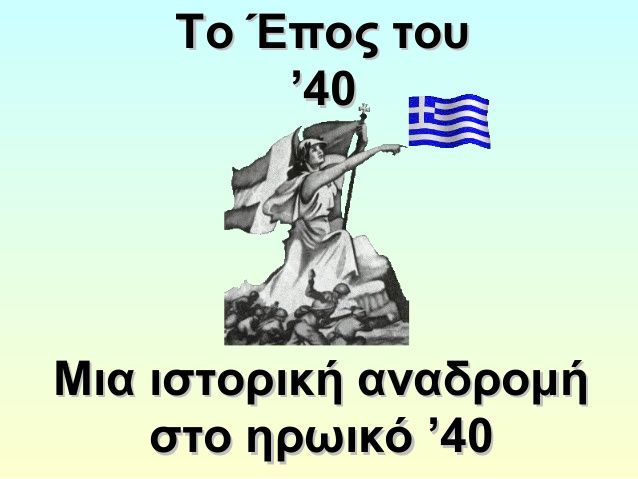 28η Οκτωβρίου 1940 (http://blogs.sch.gr/epapadi/)