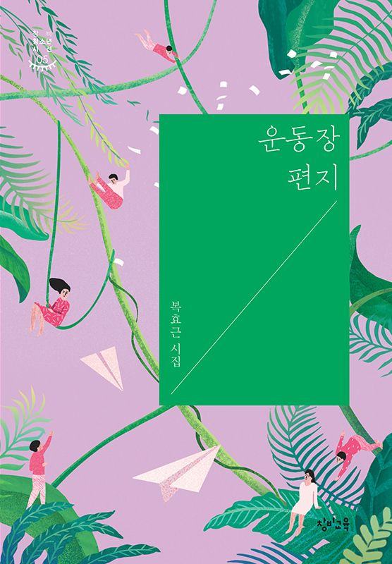 운동장편지_창비교육창비 청소년 시선 05Poem collection for Youth Written by Hyo Geun Bok, Published in 2016Changbi Publisher