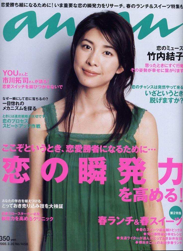 竹内結子yuko_takeuchi