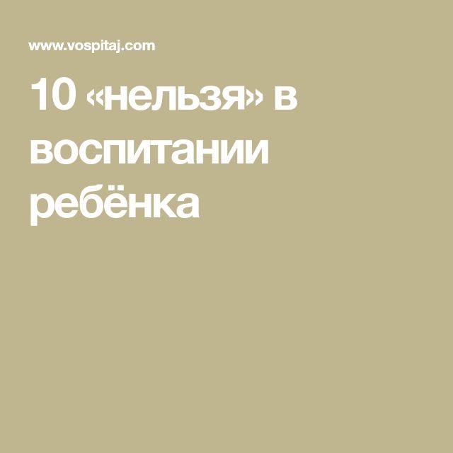 10 «нельзя» в воспитании ребёнка