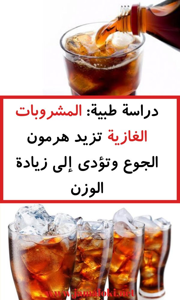 دراسة طبية المشروبات الغازية تزيد هرمون الجوع وتؤدى إلى زيادة الوزن المشروبات الغازية هرمون Food Breakfast Healthy