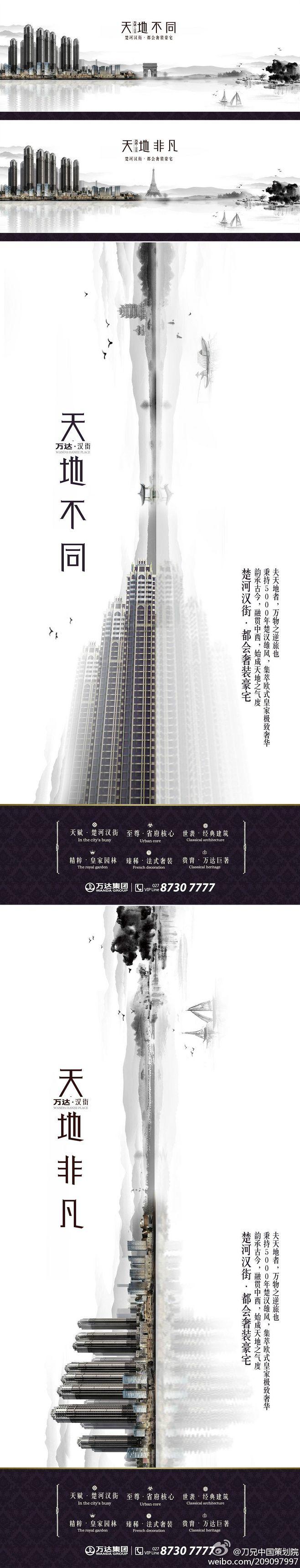 地产 | 万达·汉街 #地产广告#