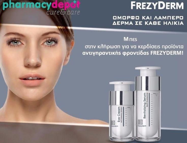 Διαγωνισμός pharmacydepot με δώρο δύο πακέτα περιποίησης Frezyderm!