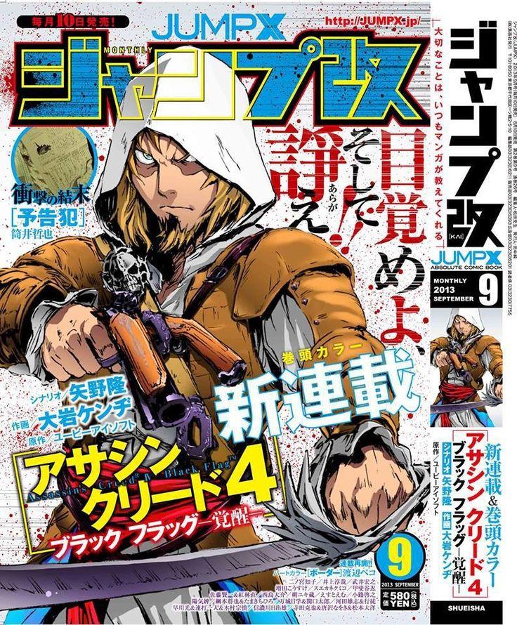 Manga Kenway