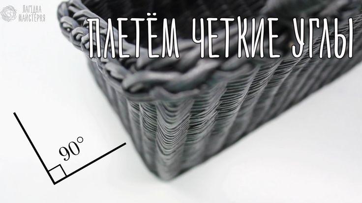 Как достичь ровных углов в плетении