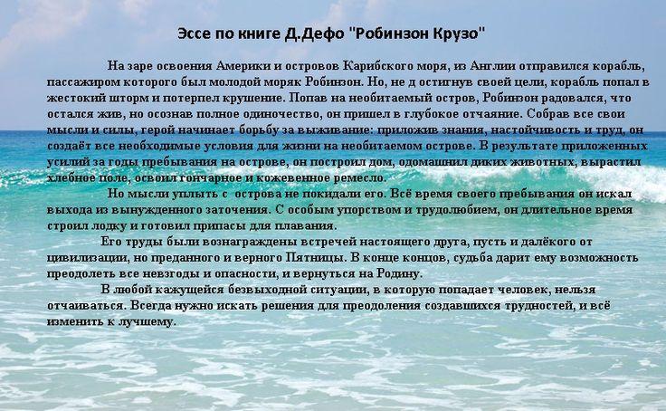 """Эссе по книге Д.Дефо  """"Робинзон Крузо"""""""
