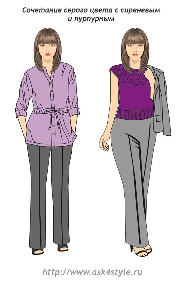 Сочетание серого с сиреневым и пурпурным
