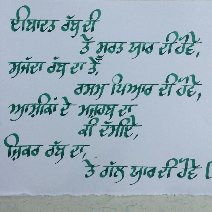 """Punjabi poetry #punjabi #gurbani #punjabipoetry #poetry #sufi #calligraphy #calligrapher #calligraffiti #life #art #design #graphic #artwork…"""