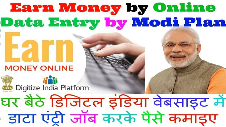 Make/ Earn money by online data entry job at home with digitize india platform (Hindi/ Urdu/audio) - WATCH VIDEO here -> http://makeextramoneyonline.org/make-earn-money-by-online-data-entry-job-at-home-with-digitize-india-platform-hindi-urduaudio/ -    work at home job tips  You might be knowing about PM Narendra Modi's Digital India Innitiative. Under this innitiative, Indians can very easily Earn Money From Digitize India Platform. In this video I will show you a step by