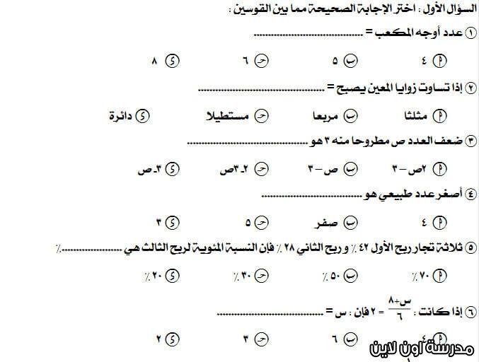50 سؤال لن يخرج عنهم امتحان الرياضيات لسادسة ابتدائي ترم أول Math Math Equations