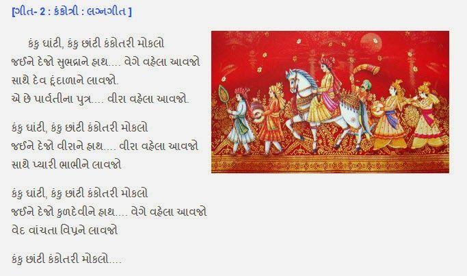 Marriage Songs Gujarati - Gujarati Lagna Geet Lyrics -1548