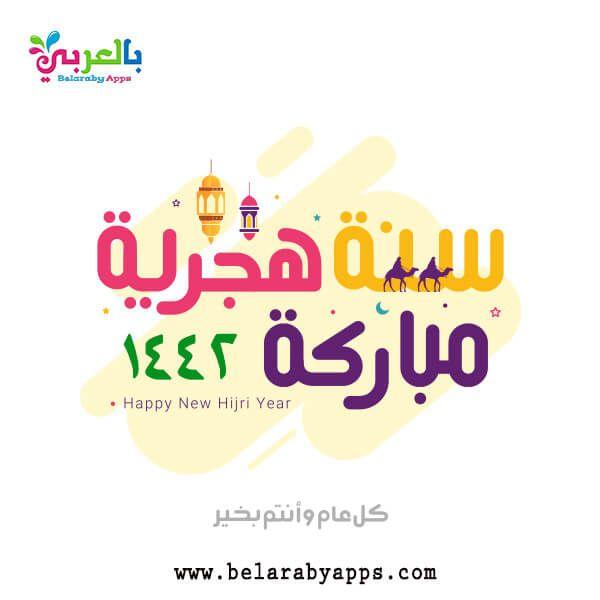 بطاقات تهنئة العام الهجري الجديد 1442 2021 السنة الهجرية بالعربي نتعلم Hijri Year Islamic New Year Images Happy Islamic New Year