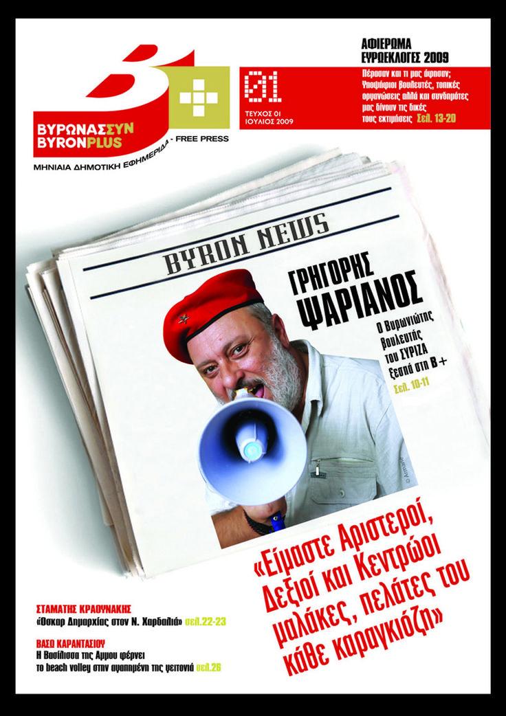 "by Argiro Stavrakou, year 2008, ""B+"" Freepress Newspaper - 1st Issue cover."