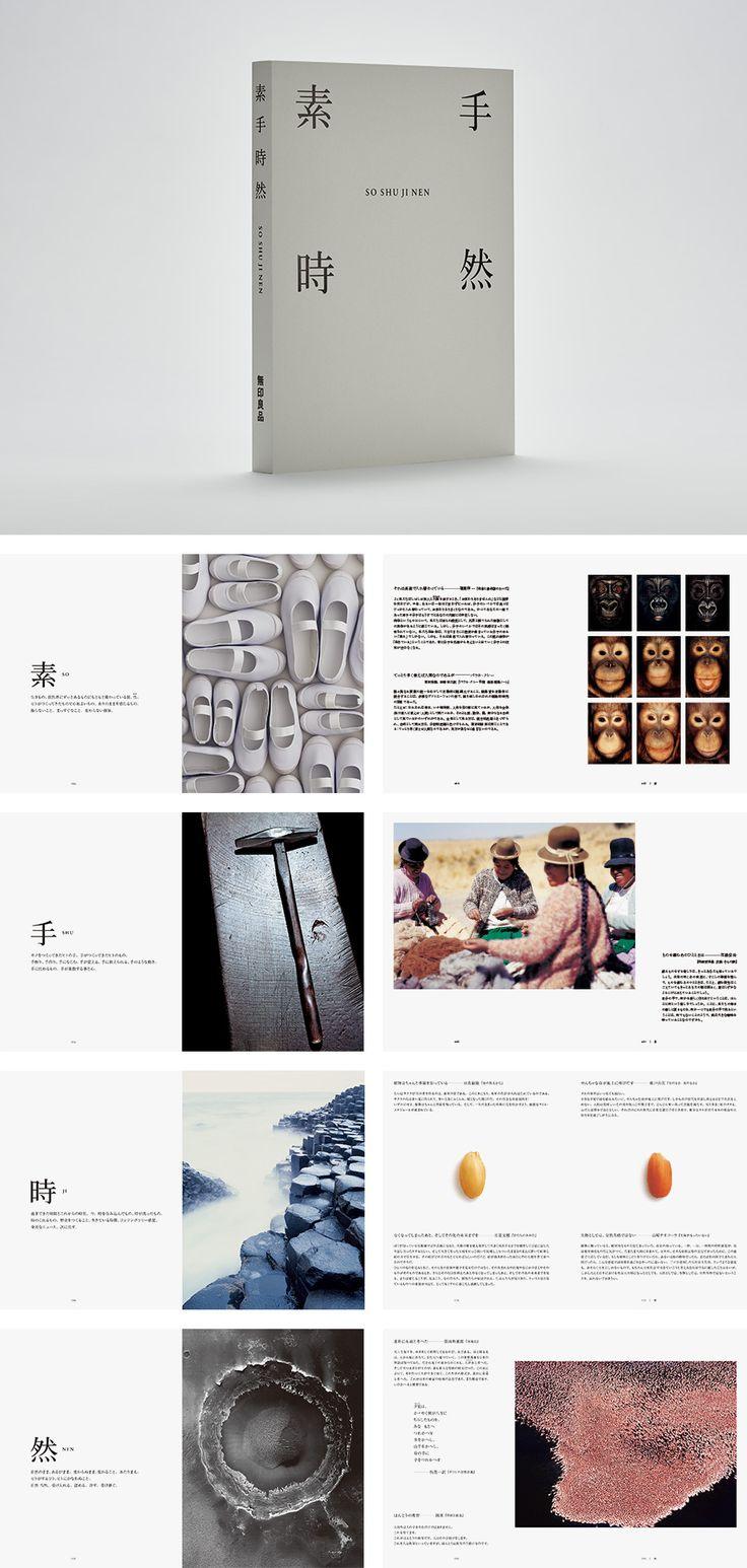A MUJI book 'SO SHU JI NEN' is out now — edited and art directed by Kenya Hara.