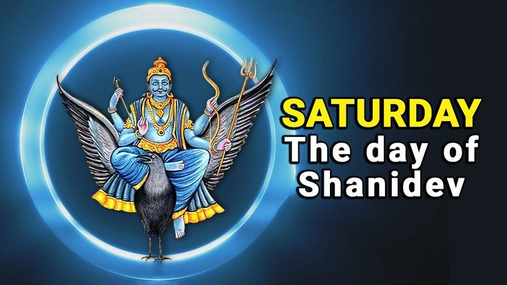Saturday - The day of Shanidev | Saturday worship for Pleasing Shani