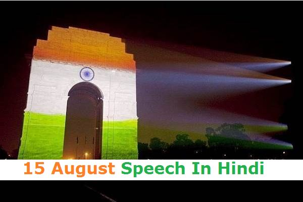 15 August Speech In Hindi