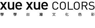 學學台灣文化色彩